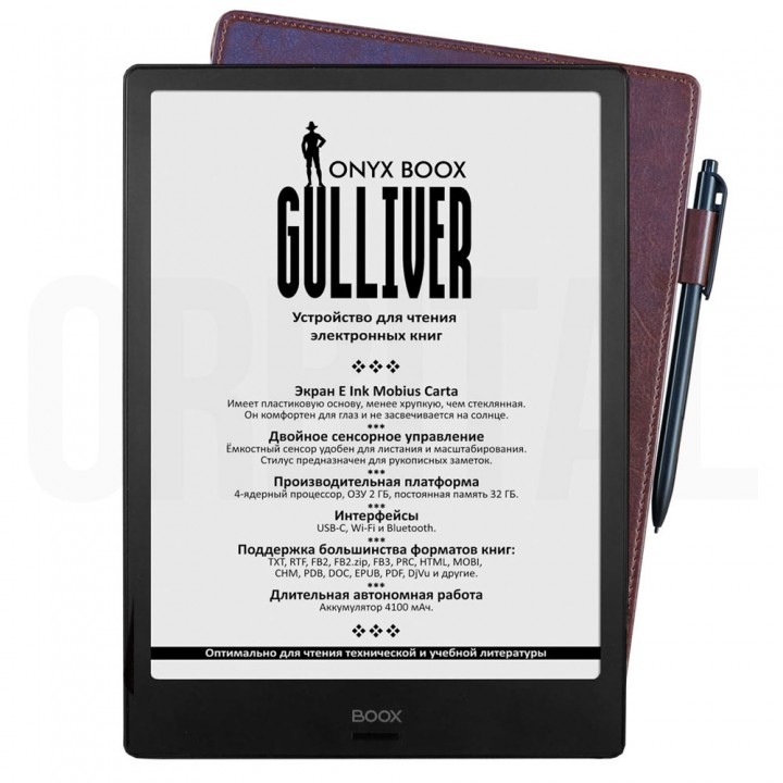 Электронная книга (ридер) ONYX BOOX Gulliver (Note)