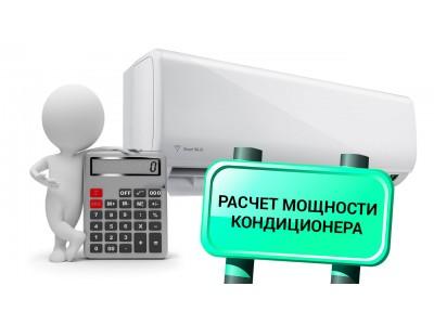 Как выбрать необходимую мощность кондиционера