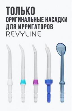 Насадки Revyline